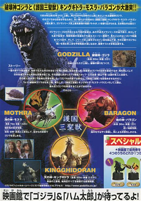 Godzilla, Mothra and King Ghidorah: Giant Monsters All-Out