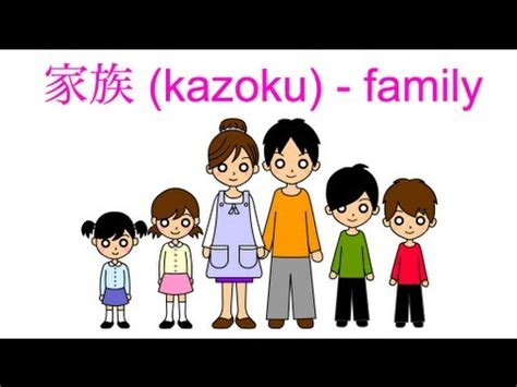 Japanese vocabulary - Family Members in Japanese - YouTube